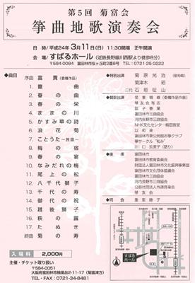 第5回菊富会 箏曲地歌演奏会画像
