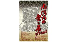 南河内の祭り展2012~Final