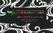 第61回富田林市民文化祭芸能フェスティバル 富田林市文化団体協議会結成60周年記念フェスティバル