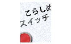 夏・劇~すばる演劇フェスティバル2011アマチュア劇団公演 B S D (バーベキューソースデルタ:西浦高校OB・OG連合) こらしめスイッチ