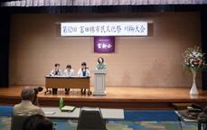富田林市民文化祭 川柳大会