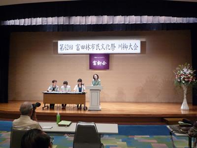富田林市民文化祭 川柳大会画像