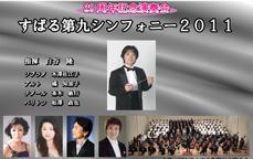 すばる第九シンフォニー2011