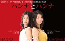 夏・劇~すばる演劇フェスティバル「ハンナとハンナ~Hannah&Hanna~」 (すばるホール開館20周年記念事業)