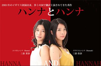 夏・劇~すばる演劇フェスティバル「ハンナとハンナ~Hannah&Hanna~」 (すばるホール開館20周年記念事業)画像