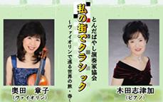 とんだばやし演奏家協会 私の街でクラシック~ヴァイオリンで巡る世界の旅・春~