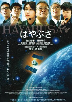 すばる映画祭「はやぶさ/HAYABUSA」画像