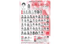 新屋英子一座2011演劇公演『天翔る、紅い鳥』
