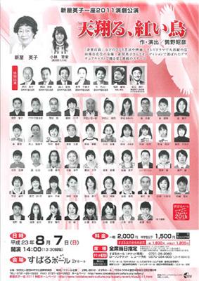 新屋英子一座2011演劇公演『天翔る、紅い鳥』画像