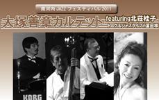 南河内JAZZフェスティバル2011 大塚善章カルテット featuring北荘桂子