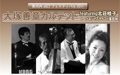 南河内JAZZフェスティバル2011 大塚善章カルテット featuring北荘桂子画像