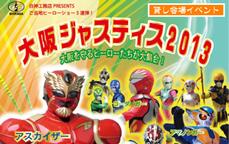 大阪ご当地ヒーロー大集合!「大阪ジャスティス2013」