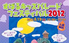 すばるキッズパレードフェスティバル2012 ~テーマは「おばけ」~
