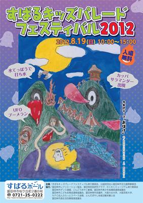 すばるキッズパレードフェスティバル2012 ~テーマは「おばけ」~画像