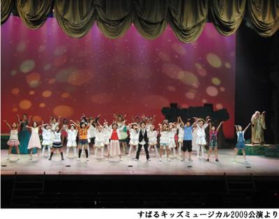 すばるキッズミュージカル2011『今こそ、いのちの歌を!』画像