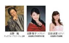 すばる音楽祭2013 北野隆&北野智子 親子コンサート