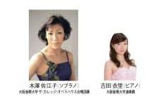 すばる音楽祭2013 木澤佐江子 ソプラノ・リサイタル