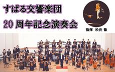 すばる交響楽団20周年記念演奏会