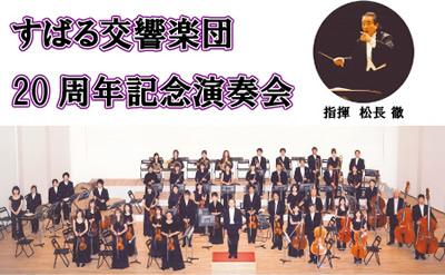 すばる交響楽団20周年記念演奏会画像