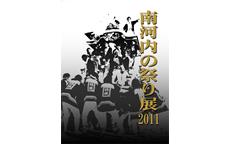 南河内の祭り展2011