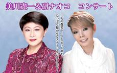 美川憲一&研ナオココンサート