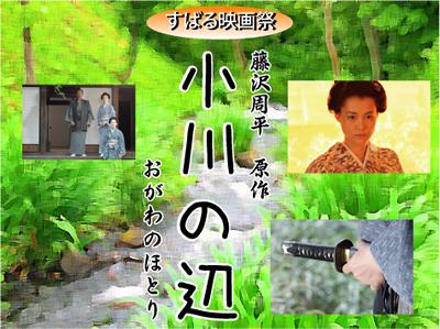 すばる映画祭「小川の辺」画像