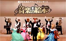 親子のためのクラシックコンサート『音楽の絵本~チェンバーオーケストラ』