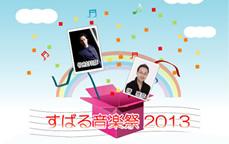 すばる音楽祭2013 『ちょっとオペラチック♪かなりロマンチック!!』
