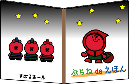 プラネdeえほん~プラネタリウムで絵本を読もう!~since2009画像