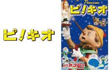 劇団カッパ座富田林公演「ピノキオ」
