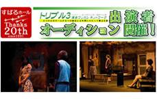 劇団太陽族×すばるホール 出演者オーディション開催!