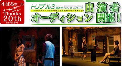 劇団太陽族×すばるホール 出演者オーディション開催!画像