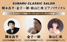 すばるクラシックサロン 関本昌平・金子一朗・前山仁美 ピアノリサイタル