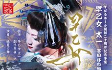 すばるホール開館二十周年記念事業 早乙女太一 富田林特別公演