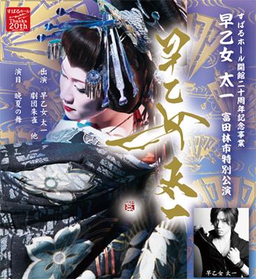 すばるホール開館二十周年記念事業 早乙女太一 富田林特別公演画像