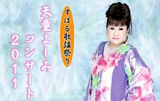 すばる歌謡祭り 天童よしみコンサート2011