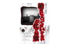 夏・劇!すばる演劇フェスティバル2012 市民劇団つつじ満開座「未来予想ゲーム」