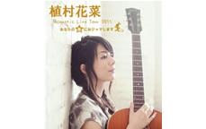 植村花菜Acoustic Live Tour 2011-あなたの街におジャマします-