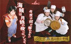 夏・劇!すばる演劇フェスティバル2012 劇団うりんこ『パイレーツオブ花山田小学校』