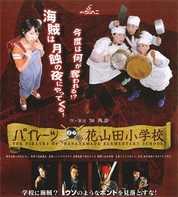 夏・劇!すばる演劇フェスティバル2012 劇団うりんこ『パイレーツオブ花山田小学校』画像