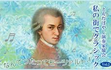 とんだばやし演奏家協会  私の街でクラシックVol.2~なんてったってモーツァルト!~