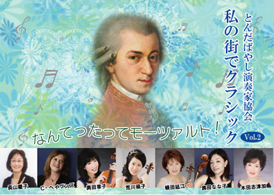 とんだばやし演奏家協会  私の街でクラシックVol.2~なんてったってモーツァルト!~画像