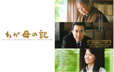 すばる映画祭「わが母の記」