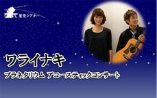 星空シアター 「ワライナキ プラネタリウムアコースティックコンサート」