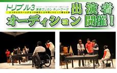 劇団ジャブジャブサーキット×すばるホール 出演者オーディション開催!(受付延長!)