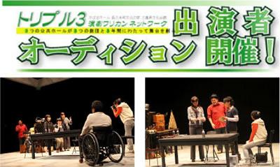 劇団ジャブジャブサーキット×すばるホール 出演者オーディション開催!(受付延長!)画像