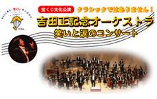 宝くじ文化公演 クラシックではありません! 吉田正記念オーケストラ 笑いと涙のコンサート