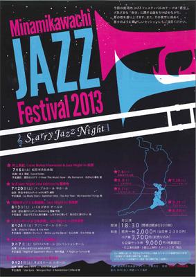 南河内JAZZフェスティバル2013『Standard jazz Night in 富田林』画像
