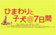 映画『ひまわりと子犬の7日間』~すばる映画祭~