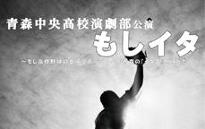 日本一の高校演劇 青森中央高校演劇部公演「もしイタ」~もし高校野球部の女子マネージャーが青森の『イタコ』を呼んだら~